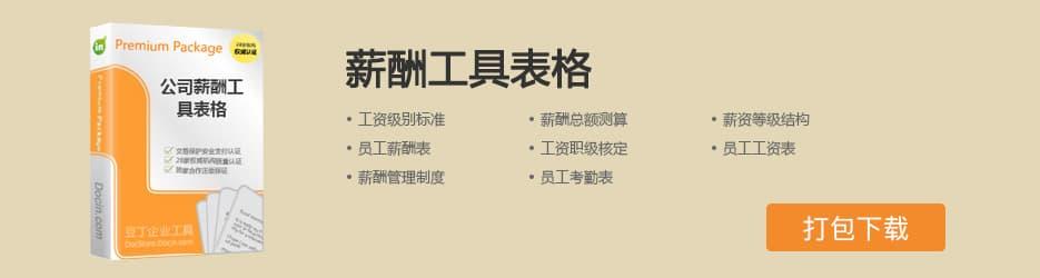 公司薪酬工具表格
