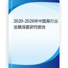 2020-2026年中国小额贷款行业发展趋势研判及战略投资深度研究报告