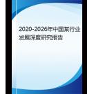 2020-2026年中国玻璃行业发展趋势研判及战略投资深度研究报告