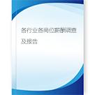 薪酬调查报告·设计方案·薪酬工具·HR常用资料·商业工具