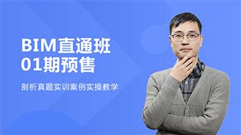 BIM注册平台送彩金88元--工信部BIM取证直通班