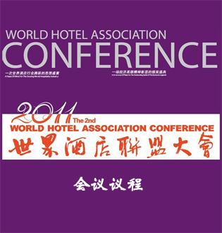 第二届世界酒店联盟大会议程