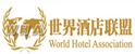 世界酒店联盟