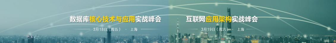 互联网应用架构实战峰会