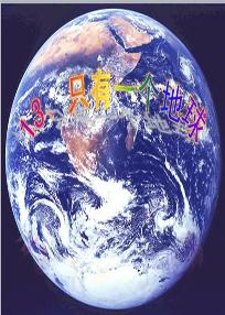 只有一个地球 PPT课件