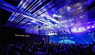 腾讯云+未来北京峰会