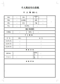 个人简历模板下载 个人简历表格模板 个人简历空白表格