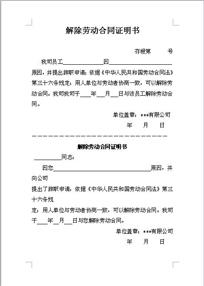解除劳动合同证明书(样本)