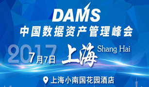 DAMS 2017 中国数据资产管理峰会