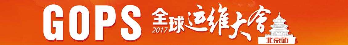 GOPS全球运维大会2017 北京站