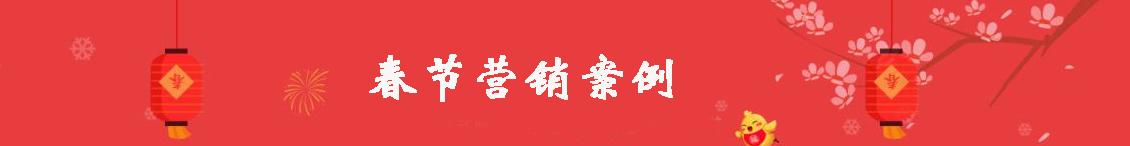 春节营销案例
