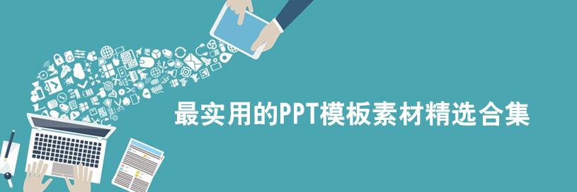 最實用的PPT模板素材精選合集
