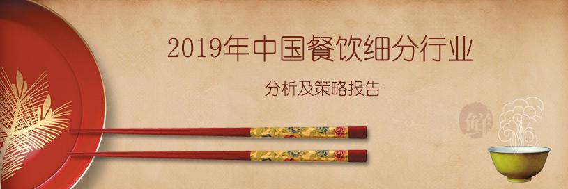 2019年中国餐饮细分行业分析及策略报告
