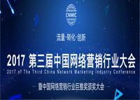 CNMIC 2017第三届中国网络行业大会