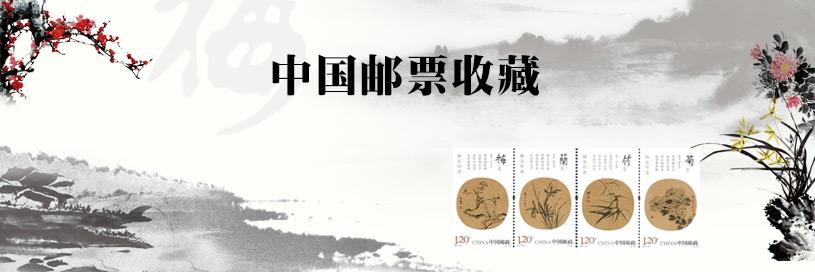 中国邮票收藏