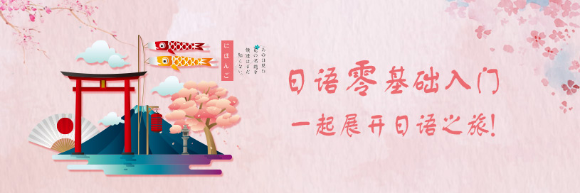 日语零基础入门,一起展开日语之旅!