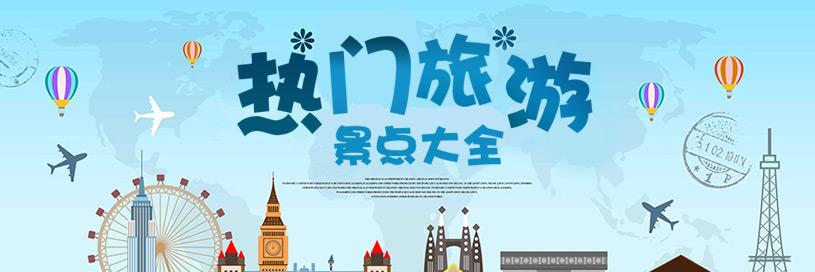 热门旅游景点大全,景点评价,旅游经验,主题游,蜜月游终极攻略