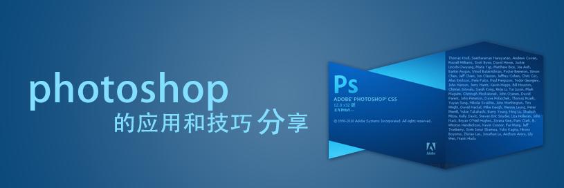 photoshop的應用(yong)和技(ji)巧分享