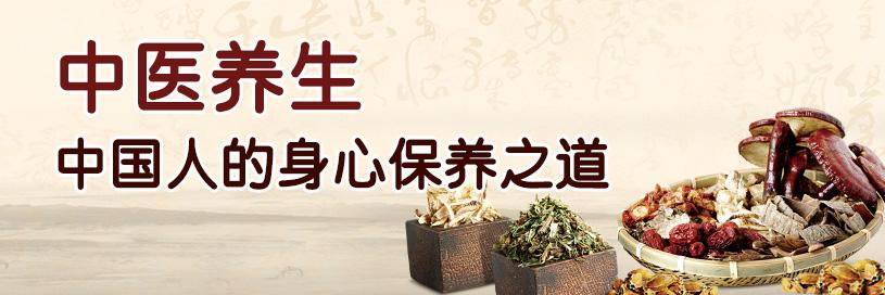 中医养生:中国人的身心保养之道