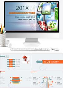 互联网信息科技PPT