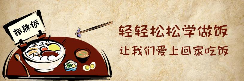轻轻松松学做饭